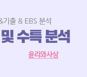 /메가선생님_v2/사회/김종익/메인/잘기출 윤사