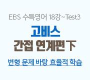 /메가선생님_v2/영어/고수현/메인/2022 고비스 [간접연계] (하)