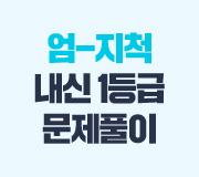 /메가선생님_v2/과학/엄영대/메인/문제풀이