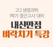 /메가선생님_v2/과학/백호/메인/벼락치기_1학기 중간