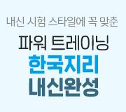 /메가선생님_v2/사회/조우영/메인/개정 한국사