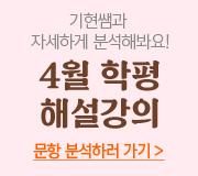 /메가선생님_v2/수학/김기현/메인/해설강의