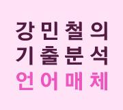 /메가선생님_v2/국어/강민철/메인/언어매체