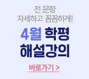 /메가선생님_v2/수학/박승동/메인/해설강의