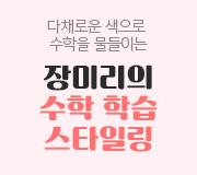 /메가선생님_v2/수학/장미리/메인/선생님소개페이지