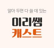 /메가선생님_v2/수학/장미리/메인/캐스트