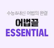 /메가선생님_v2/영어/김기훈/메인/어법끝2