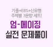 /메가선생님_v2/과학/엄영대/메인/엄메이징