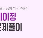 /메가선생님_v2/과학/엄영대/메인/엄메이징2
