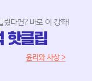 /메가선생님_v2/사회/강상식/메인/기출분석 핫클립 문제풀이