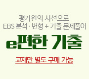 /메가선생님_v2/사회/윤성훈/메인/E편한기출