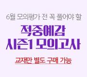 /메가선생님_v2/사회/윤성훈/메인/실전모고 시즌1