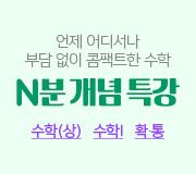/메가선생님_v2/수학/장미리/메인/n분
