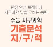 /메가선생님_v2/과학/장풍/메인/지구력