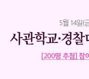 /메가선생님_v2/사관·경찰/곽동령/메인/라이브
