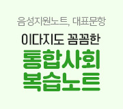 /메가선생님_v2/한국사/이다지/메인/통합사회 복습노트
