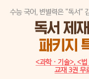 /메가선생님_v2/국어/김동욱/메인/독서 패키지 1
