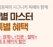 /메가선생님_v2/국어/김동욱/메인/독서 패키지 2