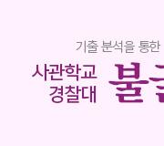 /메가선생님_v2/사관·경찰/곽동령/메인/불굴의 용기
