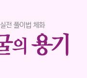 /메가선생님_v2/사관·경찰/곽동령/메인/불굴의용기