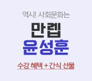 /메가선생님_v2/사회/윤성훈/메인/이벤트