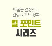 /메가선생님_v2/과학/김성재/메인/킬포인트시리즈