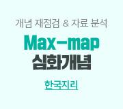/메가선생님_v2/사회/민정/메인/mac-map 심화개념
