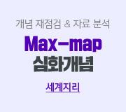 /메가선생님_v2/사회/민정/메인/max-map 심화개념