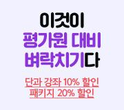 /메가선생님_v2/사회/이기상/메인/벼락치기