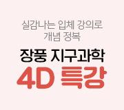 /메가선생님_v2/과학/장풍/메인/4D 특강 페이지