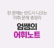 /메가선생님_v2/국어/엄선경/메인/어휘노트