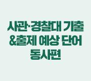 /메가선생님_v2/영어/김동영/메인/사관 경찰대 동사편
