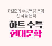 /메가선생님_v2/국어/이원준/메인/하트 수특
