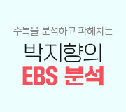 /메가선생님_v2/과학/박지향/메인/ebs 분석