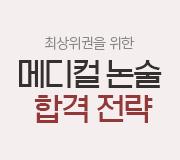 /메가선생님_v2/논술/최우택/메인/의치대