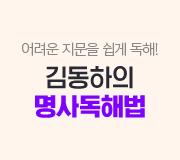 /메가선생님_v2/영어/김동하/메인/명사독해법