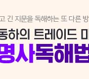 /메가선생님_v2/영어/김동하/메인/명사독해 이벤트 X2