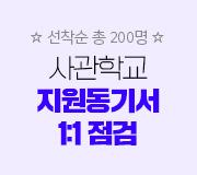 /메가선생님_v2/사관·경찰/곽동령/메인/첨삭