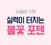 /메가선생님_v2/수학/김성은/메인/불꽃포텐