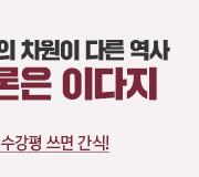 /메가선생님_v2/한국사/이다지/메인/몰입의 차원이 다른 역사2 수강평