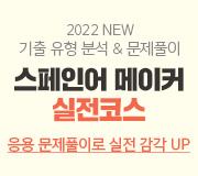 /메가선생님_v2/제2외국어/한문/천예솔/메인/2022 천예솔T 실력완성 강좌