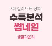 /메가선생님_v2/사회/강상식/메인/수특분석 썸네일