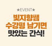 /메가선생님_v2/과학/박지향/메인/수강평 이벤트 킬러7