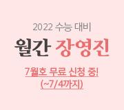 /메가선생님_v2/수학/장영진/메인/월간장영진 언박싱