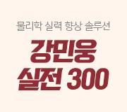 /메가선생님_v2/과학/강민웅/메인/실전 300 3