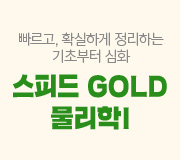 /메가선생님_v2/과학/김성재/메인/스피드골드