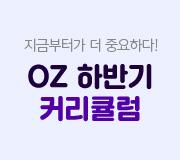 /메가선생님_v2/과학/오지훈/메인/2022 하반기 커리큘럼
