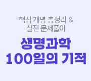 /메가선생님_v2/과학/박지향/메인/100일의 기적