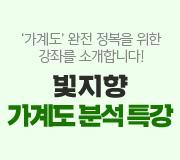 /메가선생님_v2/과학/박지향/메인/가계도시리즈