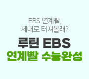 /메가선생님_v2/국어/신용선/메인/루틴 수완 ebs